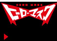 ヒーローマスクロゴ