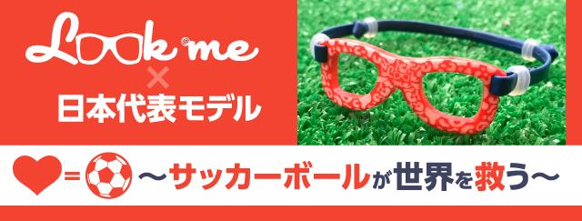 Look@me × 日本代表モデル サッカーボールが世界を救う