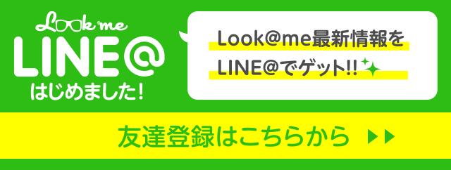 Look@me LINE@はじめました Look@me最新情報をLINE@でゲット!! 友達登録はこちらから
