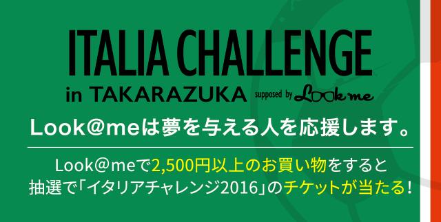 Look@meは夢を与える人を応援します。 Look@meで2,500円以上のお買い物をすると抽選で「イタリアチャレンジ2016」のチケットが当たる!