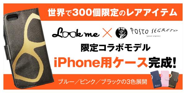 iPhoneケース完成